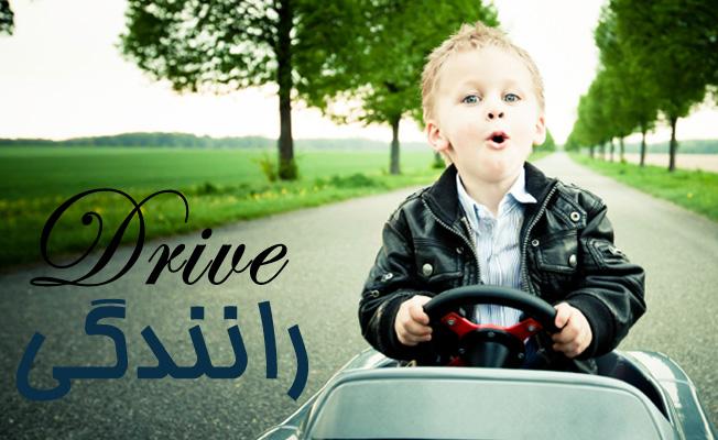 کلمات و عبارات مرتبط با رانندگی