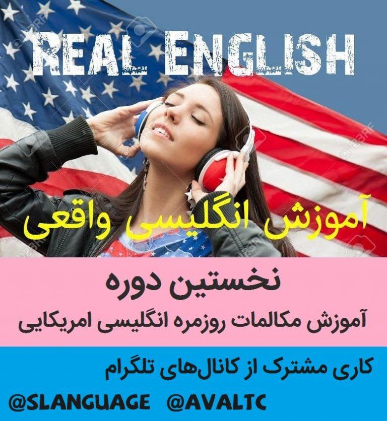 کانال+تلگرام+آموزش+صوتی+زبان+انگلیسی