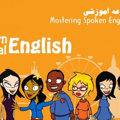 دانلود پکیج آموزشی دوم Mastering Spoken English